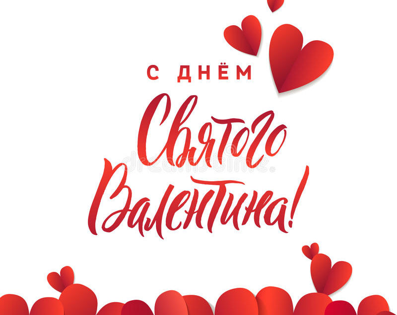 The Culture of Valentine's Day in Russia (Love is in the air)