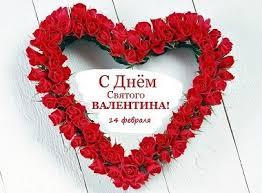 Celebration of Valentine's Day in Russia