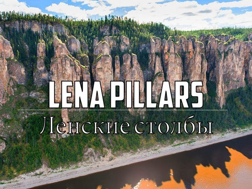 15 Facts of Lena Pillars Nature Park In Russia