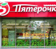 Best 24 Hours Supermarket in Moscow