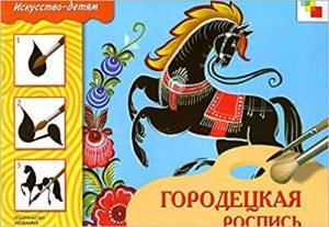 gorodetskaya painting