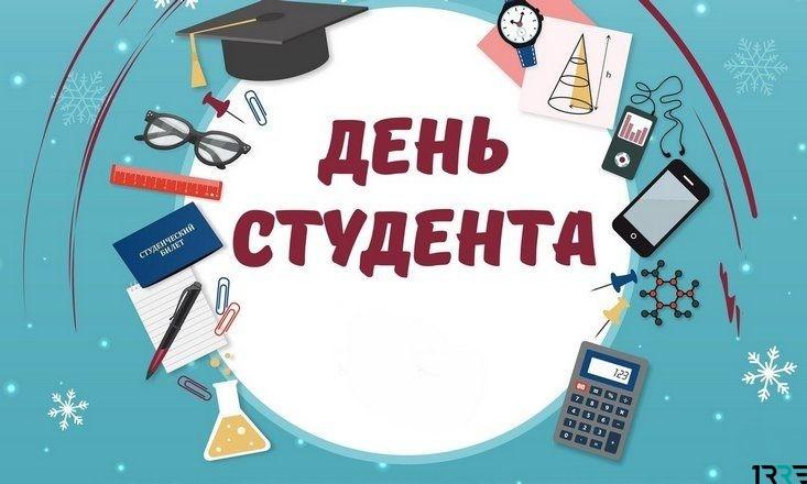 How Russian Students Celebrate Tatiana Day