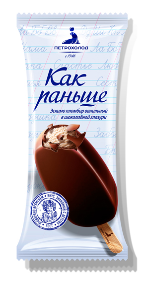 8 Most Popular Ice Cream Brands from Russia