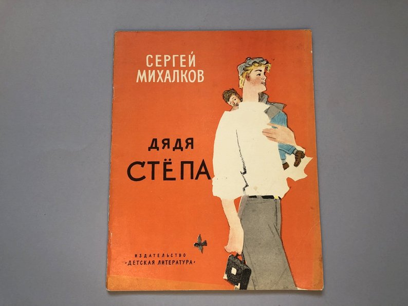 Here Are Playful Books of Early Soviet Children