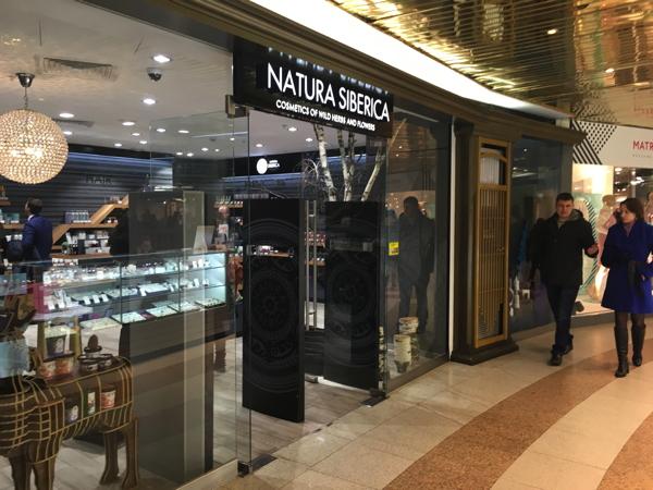 natura siberica shop
