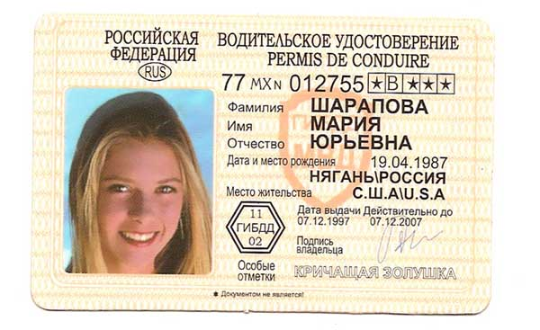 russian driving license