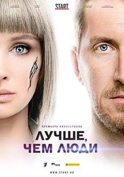 """13 Reasons to Watch """"Better Than Humans"""", A Russian Science Fiction TV Series"""