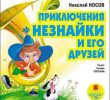 6 Most Recommended Russian Books for Kids