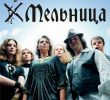 Myths and Facts About Melnitsa; A Russian Folk Rock Music